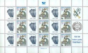 Tiskový list č. 424 - Trutnov 2006